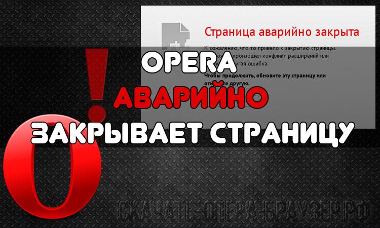 Opera аварийно закрывает страницу