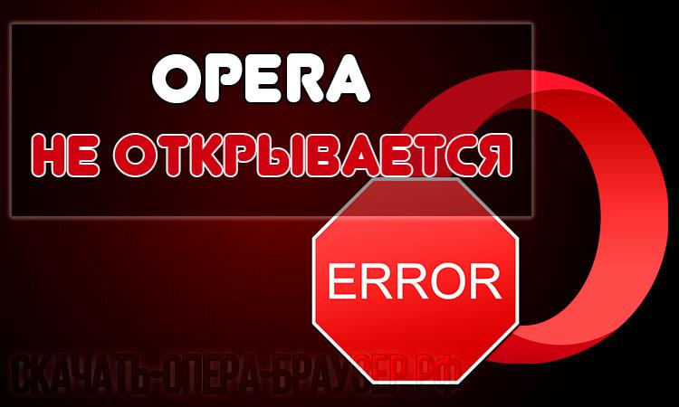 Opera не открывается