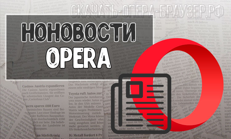 Новости Opera