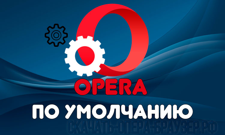 Opera по умолчанию