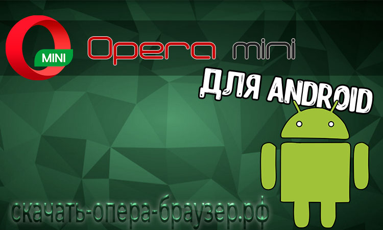 8Opera mini для Android