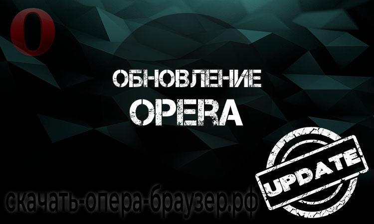 9Обновление-Opera
