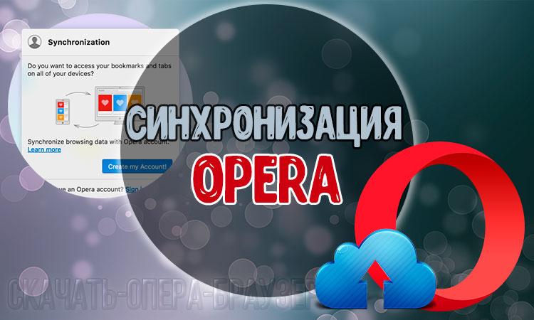 Синхронизация Opera