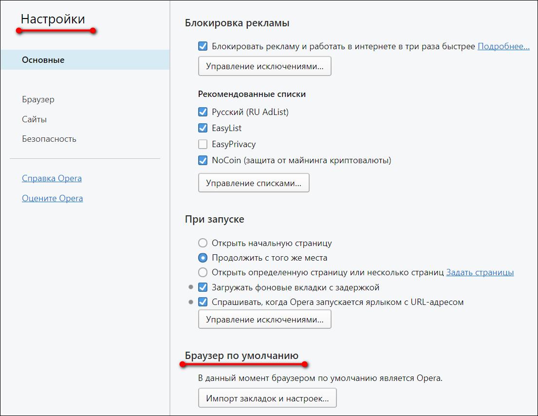 Установить Opera браузером по умолчанию