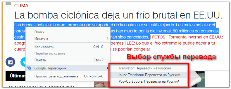 Google Translate - выбор службы перевода