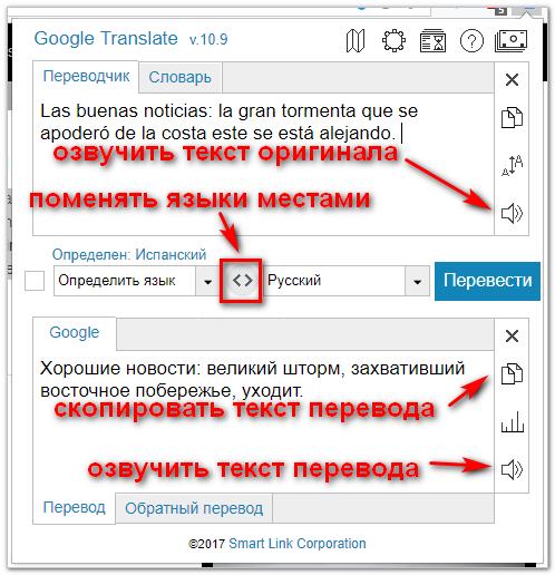 Google translate меню