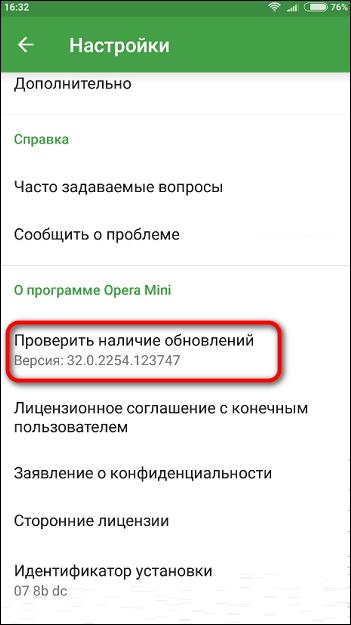 Синхронизация с компьютерной версией Opera