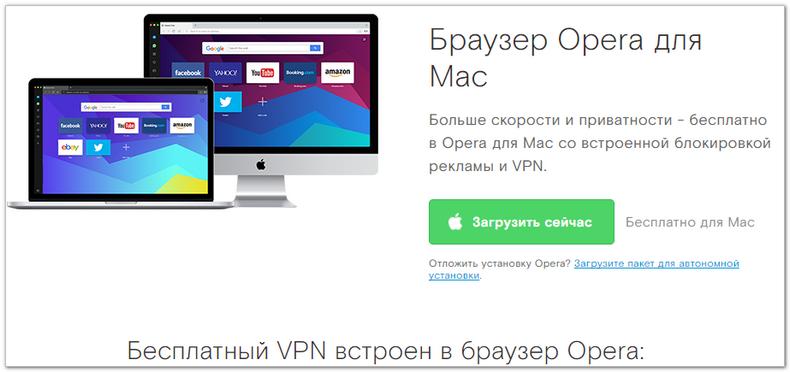 Opera для Mac VPN