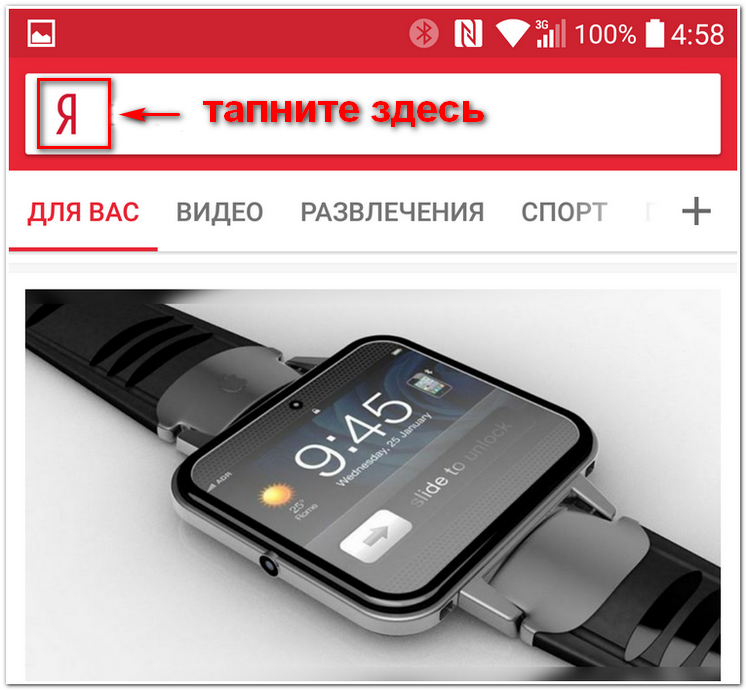 Opera Mini с поиском Яндекс