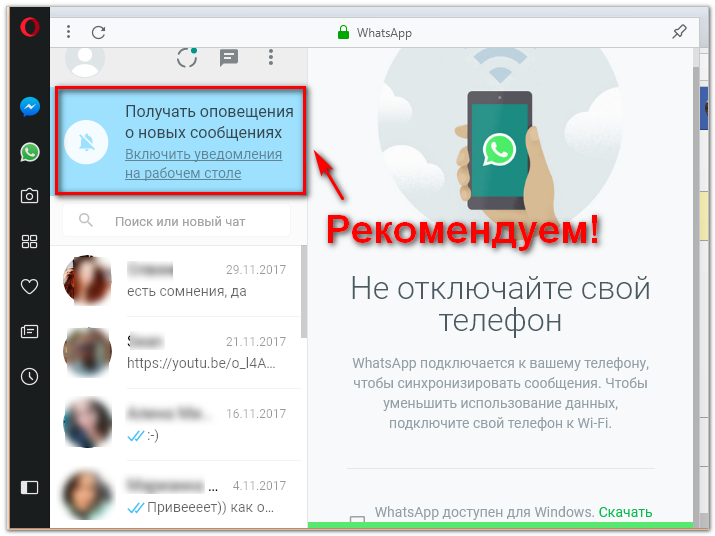 WhatsApp в работе