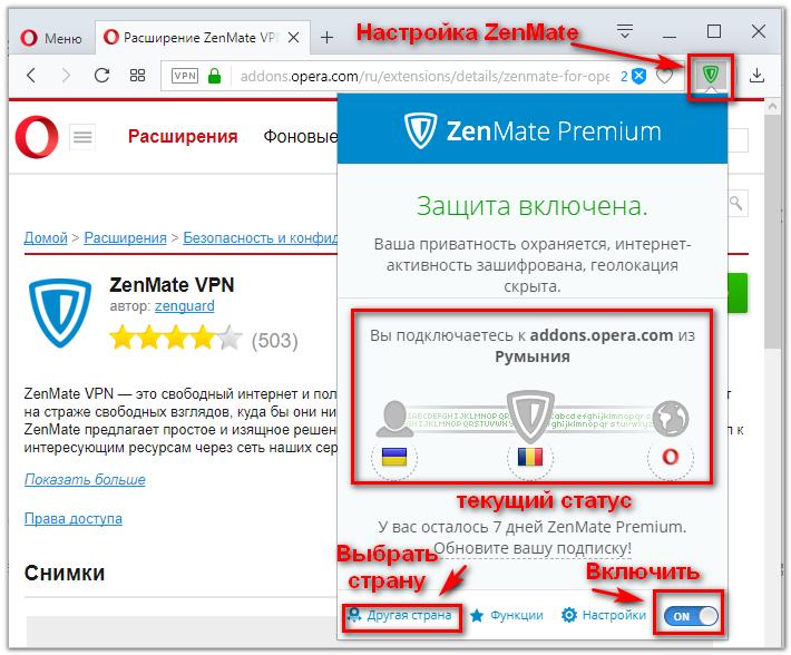 ZenMate в работе
