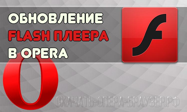 Обновление flash плеера в Opera