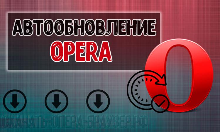 Автообновление Opera