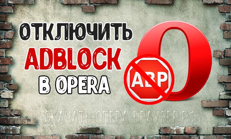 Отключить Adblock в Opera