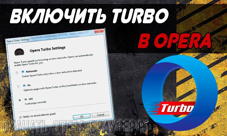 Включить Turbo в Opera