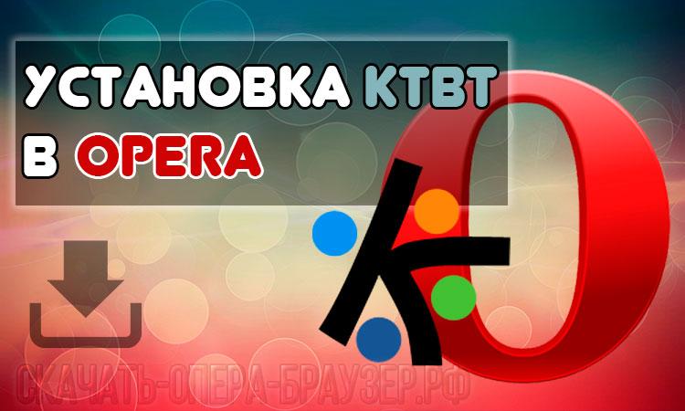 Установка КТВТ в Opera