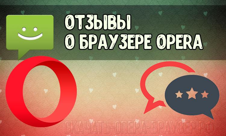 Отзывы о браузере Opera