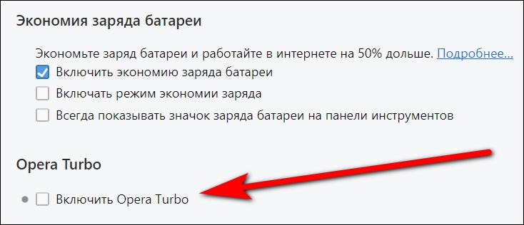 ВключитьТурбо Опера